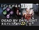 【ゾンビが追走!】 Dead by Daylight 実況プレイ Part22 【PS4】