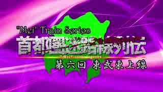 首都圏・迷路線列伝 第六回 東武東上線 <