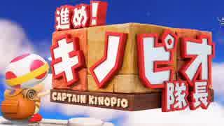 【キノピオ隊長】危ない橋の渡り方、教えます。part1【実況】