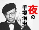 手塚治虫生誕90周年アッセンブリ 『夜の手