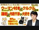 ウーマン村本さんのクルクル発言とクイーン蓮舫さんの内政干渉|みやわきチャンネル(仮)#328