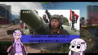 【WOT】ゆかり戦車長のWorldofTanks Part1