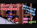 □■がんばれゴエモン ゆき姫救出絵巻を3人で実況プレイ part12【姉弟+a実況】