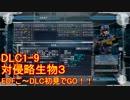 【地球防衛軍5】Rストームご~の初見INF縛りでご~ DLC1-9 【実況】