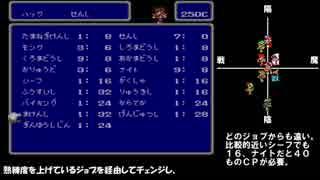 FC版 FF3 逃走禁止プレイ  Part.11