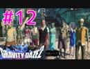 【GRAVITY DAZE2】重力を操る少女の物語#12 グラビティデイズ2