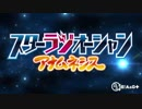 スターラジオーシャン アナムネシス #117 (通算#158) (2019.01.09)