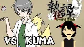 【ポケモンUSM】 対戦ゆっくり実況054  執狂譚 vs kuma