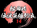 【#014】松田的伝説英雄列伝。