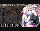日刊トップテン!VOCALOID&something【日刊ぼかさん2019.01.08】