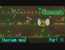 【Terraria】なんとかなるさのまったりThorium part11【Bard装備】