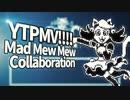 【YTPMV合作】ぷんすかミュウミュウ【Undertale】