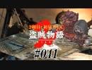 【2周目】ダークソウル2実況/盗賊物語2【初見DLC】#041