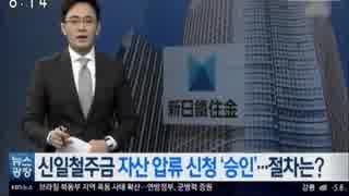偽徴用工裁判 大邱地裁が新日鐵住金の韓国