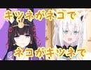 【小町ノノ】キツネがネコで、ネコがキツネで【白上フブキ】