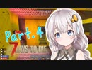 【7DTD】紲星あかりのたゆんと平和なサバイバル!Part.4(α17)