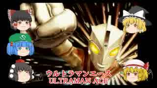 ◆ゆっくりの『ウルトラマン必殺技大百科』