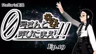 【Stellaris】ゼロ号さんと呼びたまえ!! Episode 19 【ゆっくり・その他実況】