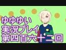 全員集合! 結城友奈は勇者である 花結いのきらめき実況プレイpart462