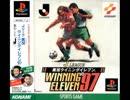 Jリーグ 実況ウイニングイレブン'97 サウンドトラック