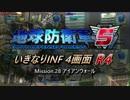 【地球防衛軍5】いきなりINF4画面R4 M28【ゆっくり実況】