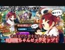 【FGOガチャ動画Part32】雀は受けた恩を忘れまちぇん 紅閻魔ちゃんピックアップ!