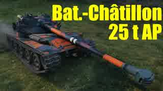 【WoT:Bat.-Châtillon 25 t AP】ゆっくり