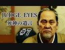 【JUDGE_EYES実況】木村拓哉、探偵さ!!【#7】