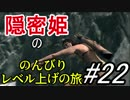 【字幕】スカイリム 隠密姫の のんびりレベル上げの旅 Part22