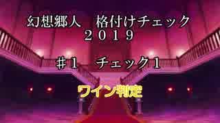 幻想郷人 格付けチェック 2019 ♯1 ワイン判定
