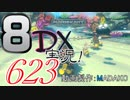 初日から始める!日刊マリオカート8DX実況プレイ623日目