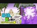 【日刊Minecraft】最強の匠は誰かスカイブロック編改!絶望的センス4人衆がカオス実況!#10【TheUnusualSkyBlock】