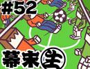 [会員専用]幕末生 第52回(変な遊び&サッカー盤)