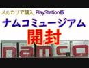 【開封】ナムコミュージアム for PlayStation