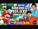 【第1回】よゐこのマリオでピーチ救出生活【Switch版 Newスーパーマリオブラザーズ U デラックス 実況プレイ】