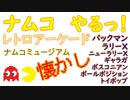【AC】ナムコのレトロアーケードをプレイ 第1回