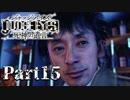 【実況】神室町のHERO『JUDGE EYES-ジャッジアイズ-死神の遺言』Part15