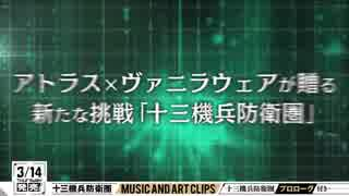 PS4『十三機兵防衛圏 プロローグ』PV