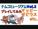 【AC】ナムコのレトロアーケードをプレイ 第2回