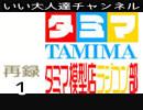 第25位:【ラジコン組み立て】タミマ模型店【いい大人達ch】再録 part1