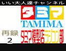 第61位:【ラジコン組み立て】タミマ模型店【いい大人達ch】再録 part2
