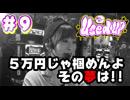 神谷玲子のUsed UP #9