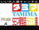 【ラジコン組み立て】タミマ模型店【いい大人達ch】再録 part4