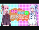 【琴葉茜・葵×MTG】琴葉姉妹の旧枠モダン Part1【旧枠モダン】