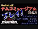 【AC】ナムコのレトロアーケードをプレイ 第3回