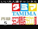 【ラジコン組み立て】タミマ模型店【いい大人達ch】再録 part5
