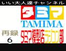 【ラジコン組み立て】タミマ模型店【いい大人達ch】再録 part6