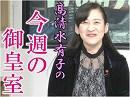 【今週の御皇室】平成最多15万人超が寿いだ新年一般参賀 / 今...