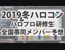 【ニアピン】2019冬ハロコンの帯同研修生予想してたやつ【ハロプロ研修生・研修生北海道】