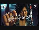 【JUDGE EYES #01】私立探偵チョ・マテヨ【ゆっくり実況】